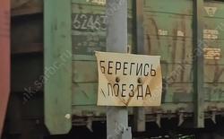 Грузовой поезд насмерть сбил мужчину