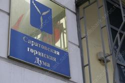 Присоединенных работников культуры включили в систему оплаты Саратова