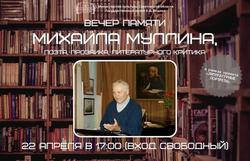 Пройдет вечер памяти писателя Михаила Муллина