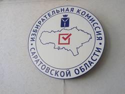 Избирком обвинил кандидата от Яблока в незаконной агитации