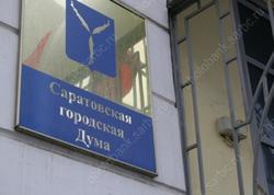 Назначены выборы в Саратовскую городскую думу
