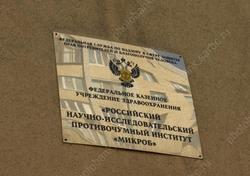 Центр ВОЗ по подготовке к эпидемиям появится в Саратове к 2022 году