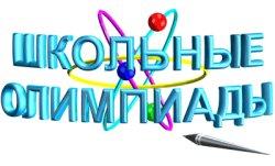 Школьные олимпиады В соответствии с...