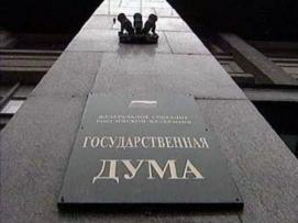 Антитеррористические поправки Госдумы: ко многим статьям добавлена высшая мера наказания