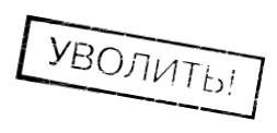 Прокуратура проверяет законность увольнения Людмилы Правдиной