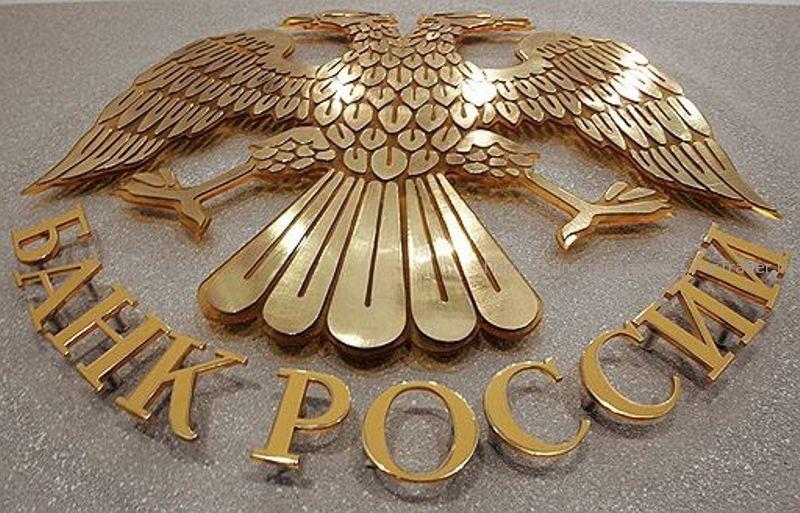 """Центробанк запутался в информации об интервенциях в """"черный вторник"""""""