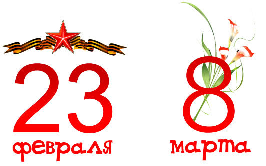 23 февраля и 8 марта в области будут праздновать по 3 дня