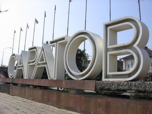 """Саратов претендует на звание """"Город России-2015"""""""