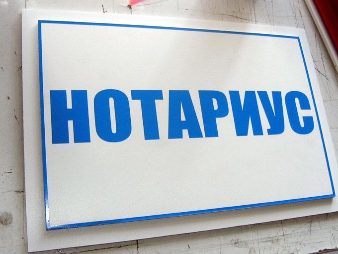 оба оформление наследства частный нотариус ленинский район днепропетровск интересовало
