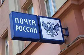 Почта России Почтовые услуги