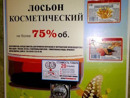"""""""Выпьешь пару пузырьков - легче становится, а потом опять плохо"""", - население российского поселка в Нижегородской области уменьшилось вдвое из-за пьянства и употребления косметических лосьонов - Цензор.НЕТ 7466"""