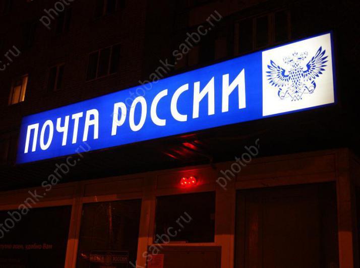 Начальницу почты будут судить заприсвоение 330 тыс. руб.