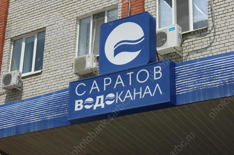 Вмэрии прокомментировали жалобу напроведение торгов поконцессии «Водоканала»
