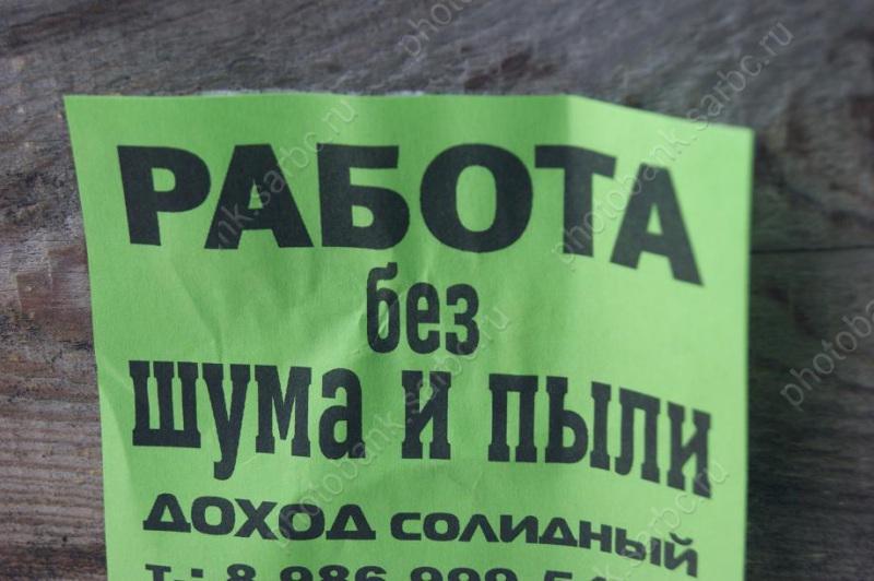 81% граждан России смогут отыскать работу после увольнения— Опрос