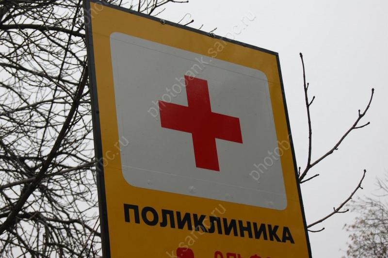 ВСаратовской области главный доктор помог жене нелегально присвоить полмиллиона руб.