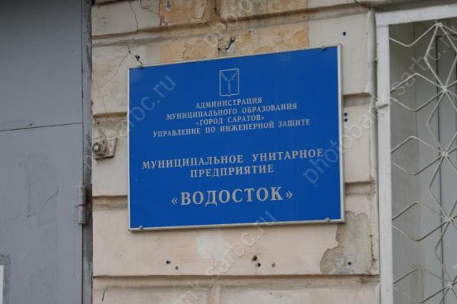 Главный инженер и глава РЭУ «Водостока» подозреваются вполучении взятки