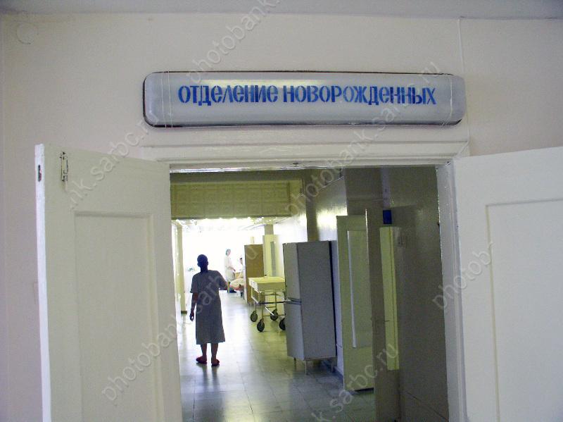Саратовский доктор предложила заняться профилактикой абортов вшколах