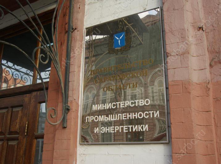 4 новых завода принесли вбюджет Саратовской области 500 млн