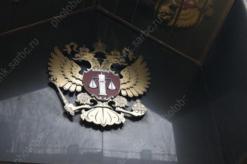 Президент назначил четырех судей для работы вСаратовской области