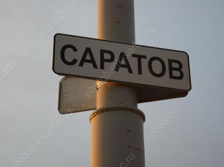 Известный блогер установил Саратов нанезавидное место врейтинге городов