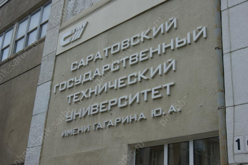 Два омских вуза вошли вчисло наилучших  университетов Российской Федерации