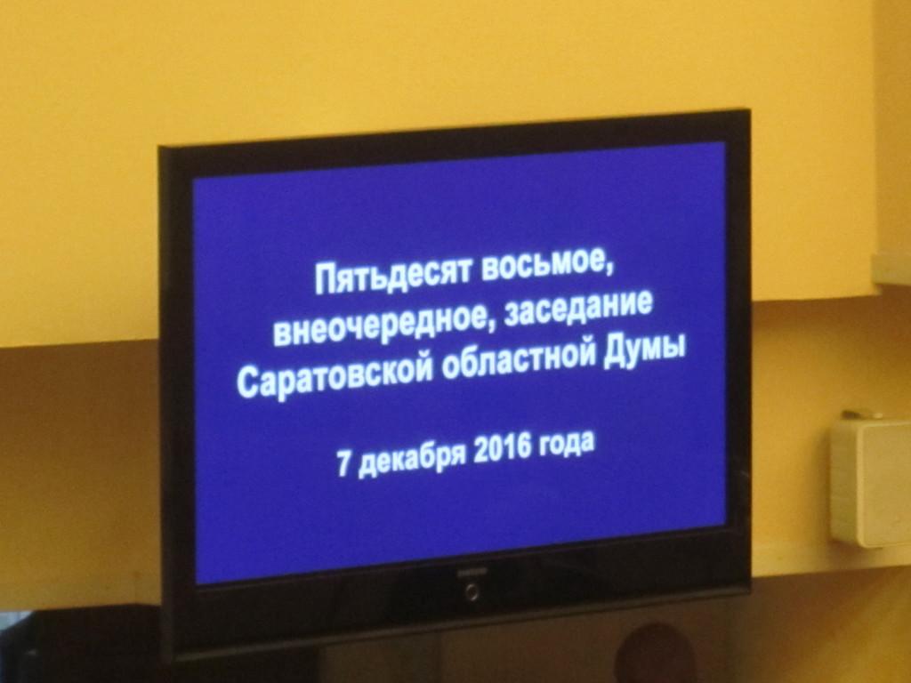 Новым саратовским бизнес-омбудсменом стал Михаил Петриченко