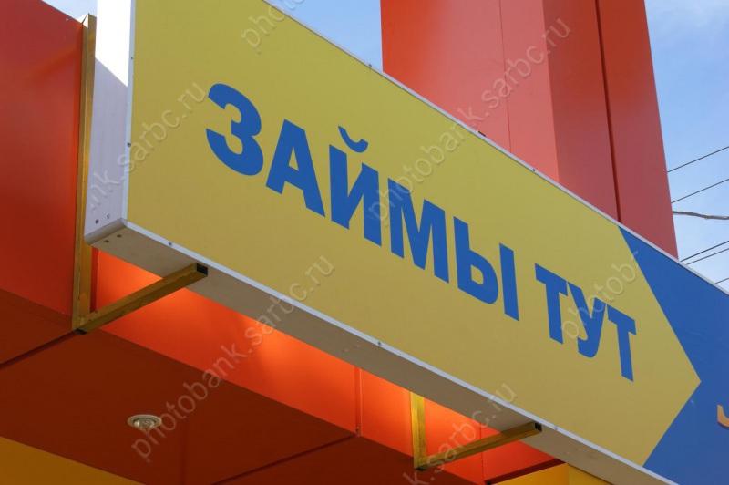 Граждане Российской Федерации стали брать неменее крупные кредиты
