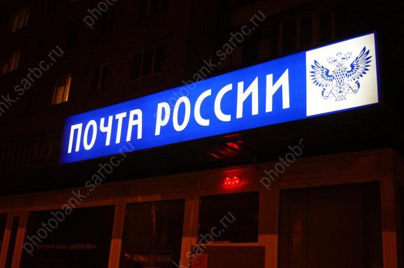 Мужчины спистолетами напали наотделение «Почты России»
