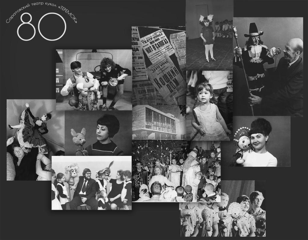 Театр кукол «Теремок» собирает старые фотографии саратовцев