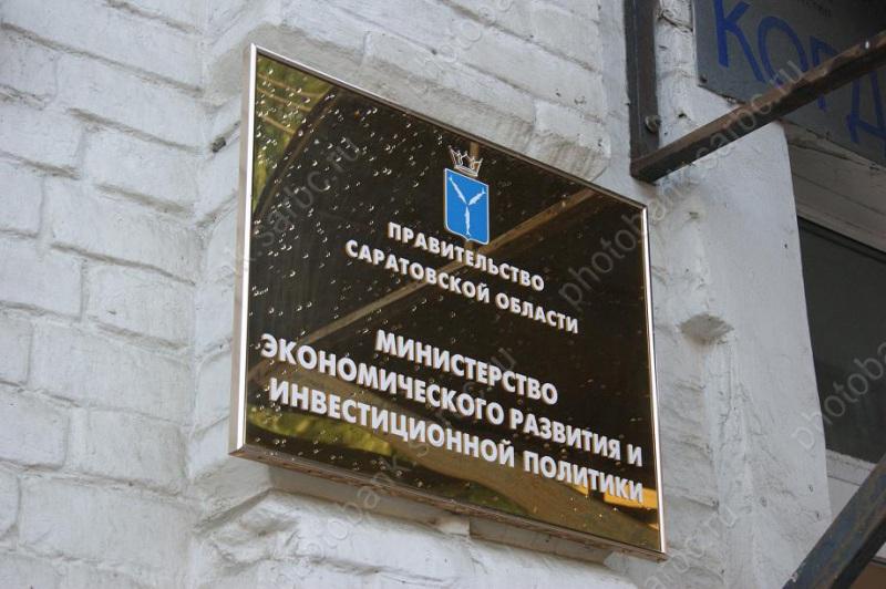 Лариса Кузнецова ушла споста руководителя комитета поинформатизации Саратовской области