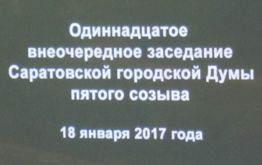 Сергей Наумов неявился на свою отставку