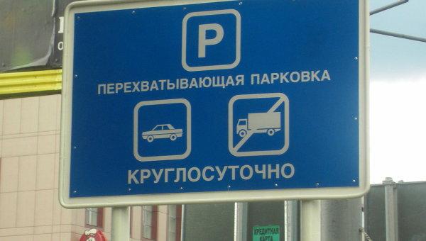 Председатель Общественной палаты Александр Ландо объявил, что платные парковки соответствуют интересам людей