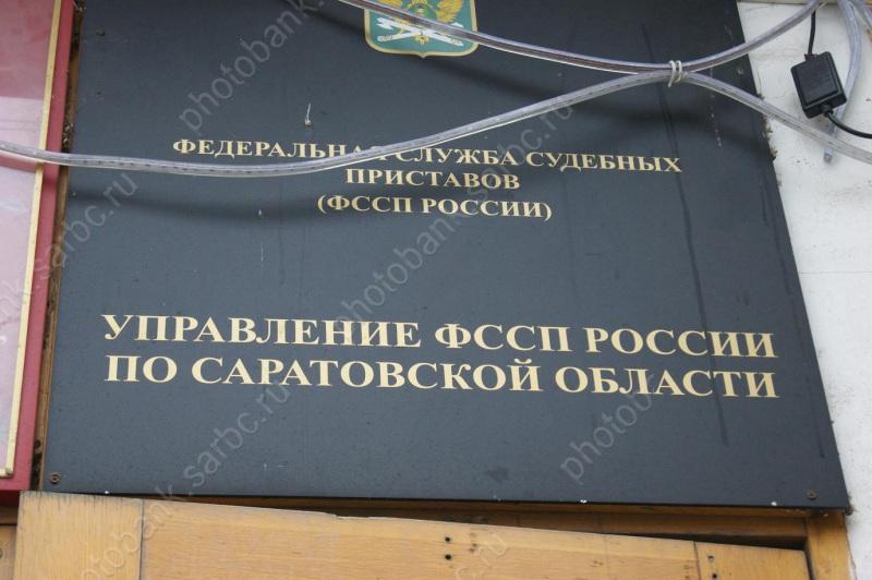 Судебные приставы в прошлом 2016 взыскали 96,6 млн руб.