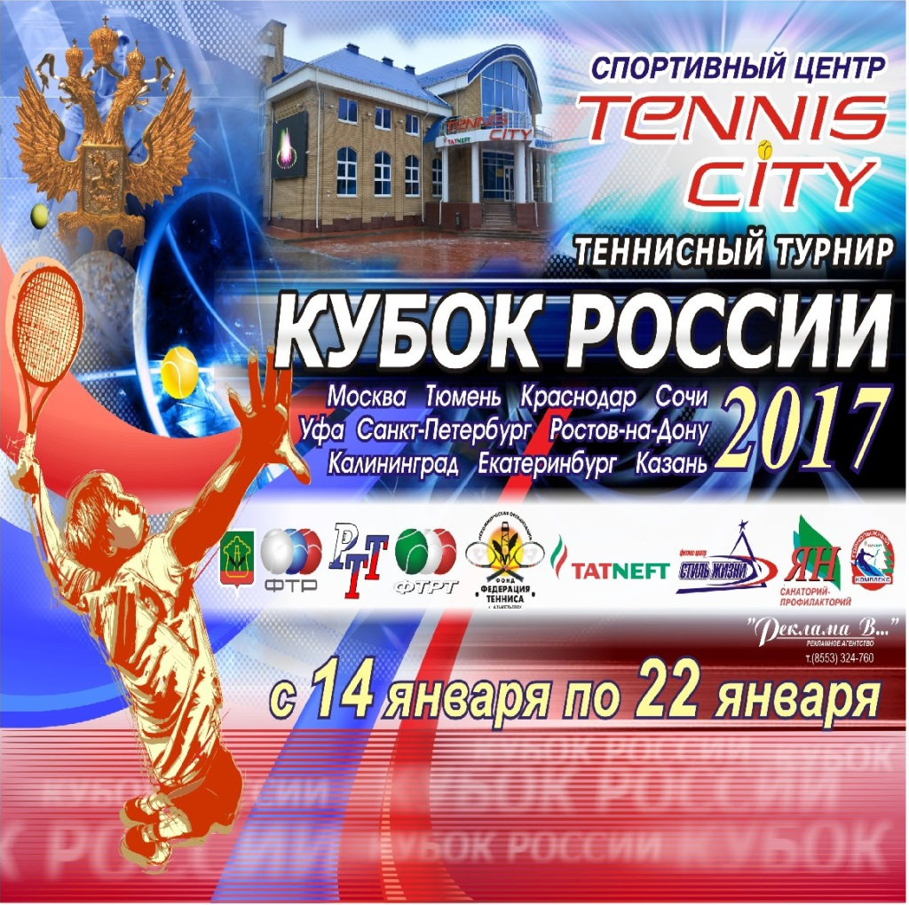 Кубок Российской Федерации потеннису: саратовские спортсменки завоевали «бронзу» и«серебро»