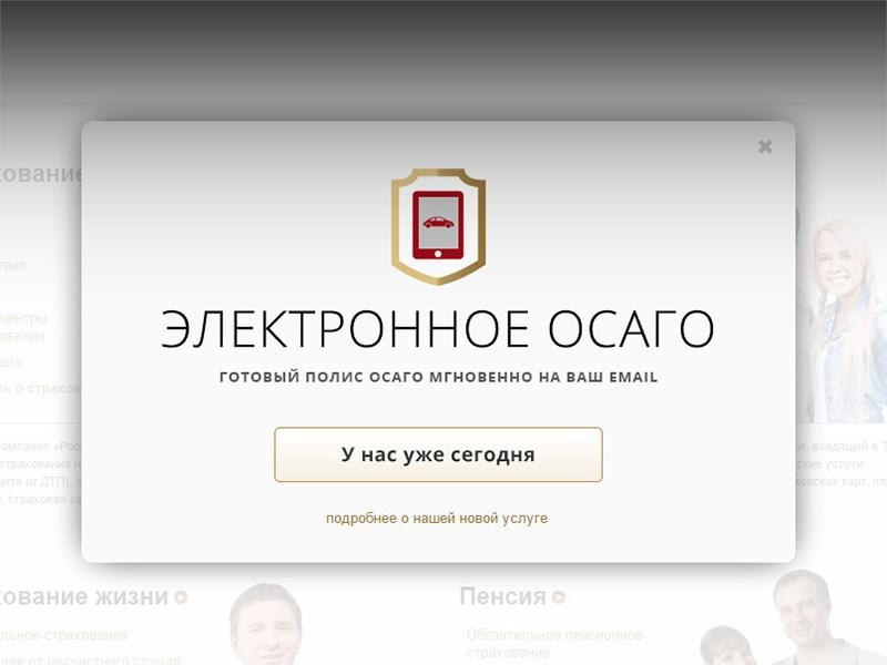 Область угодила  впятерку лидеров пооформлению электронного ОСАГО