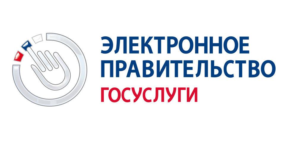 Граждане Саратовской области могут получить скидку нагосуслуги