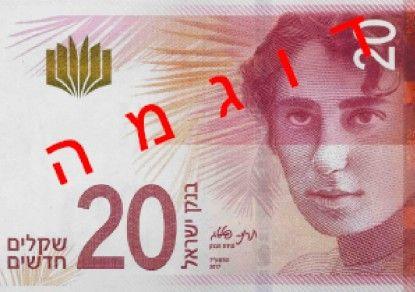 Наизраильской купюре будет портрет уроженки Саратова