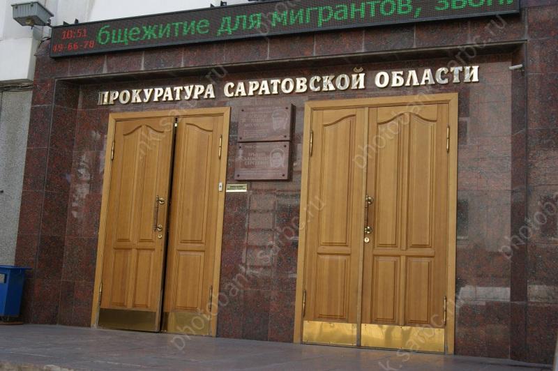 Руководителя фонда капремонта Саратовской области сократили после прокурорской проверки