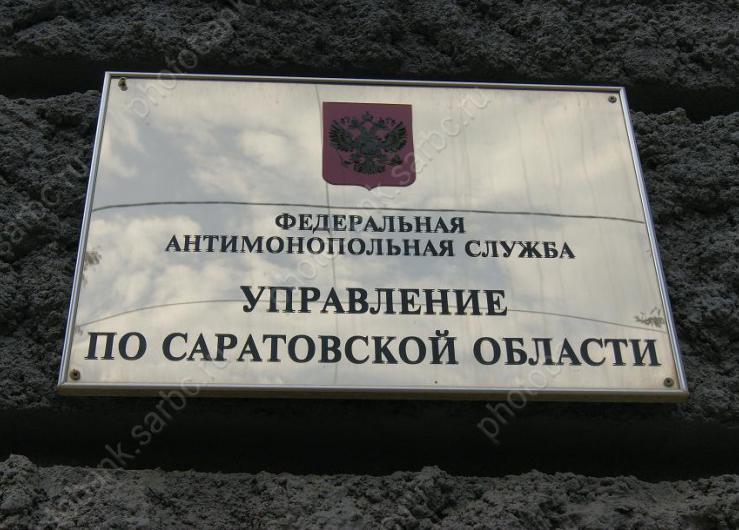 ВСаратовской области раскрыт сговор надорожном аукционе