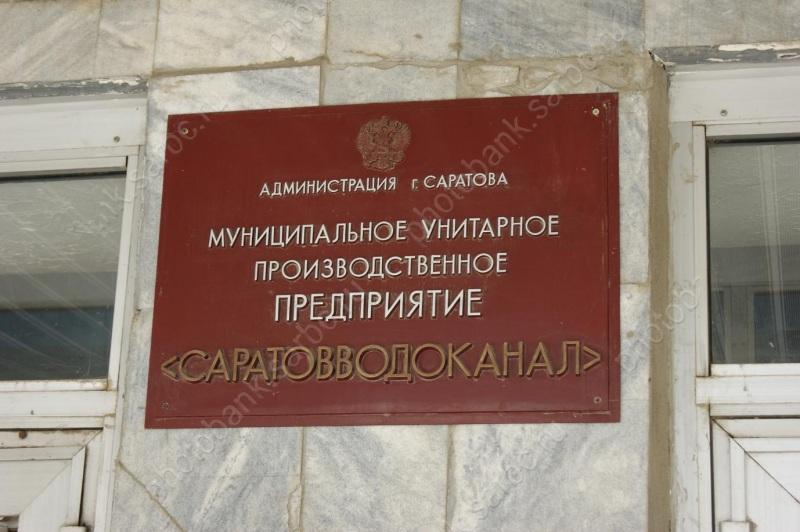 «Саратовводоканал» задолги отобрал мебель ууправляющей компании