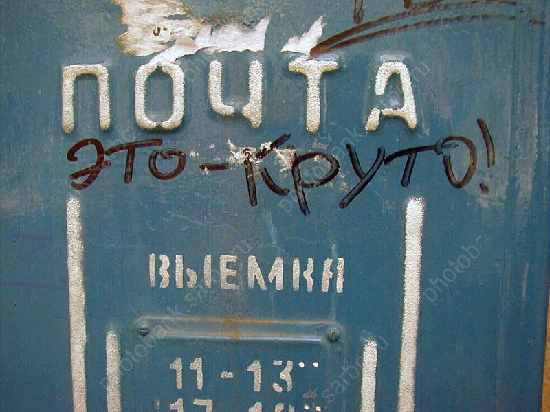 Омский почтальон поведала о заработной плате в2 тыс. 800 руб.