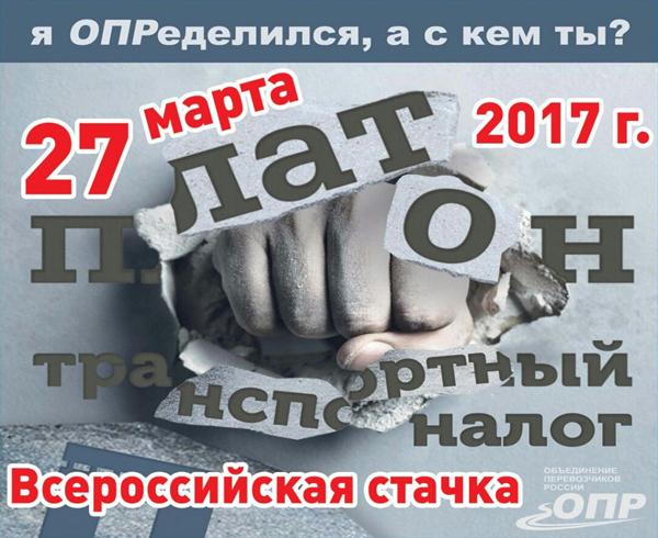 Грузоперевозчики Южного Урала сэкономили благодаря «Платону» 149 млн руб. — Росавтодор