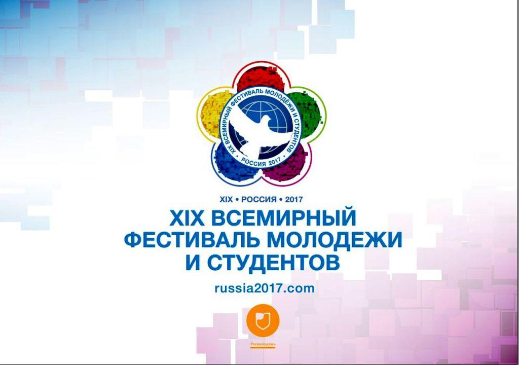 Россия вновь примет усебя Всемирный фестиваль молодежи истудентов