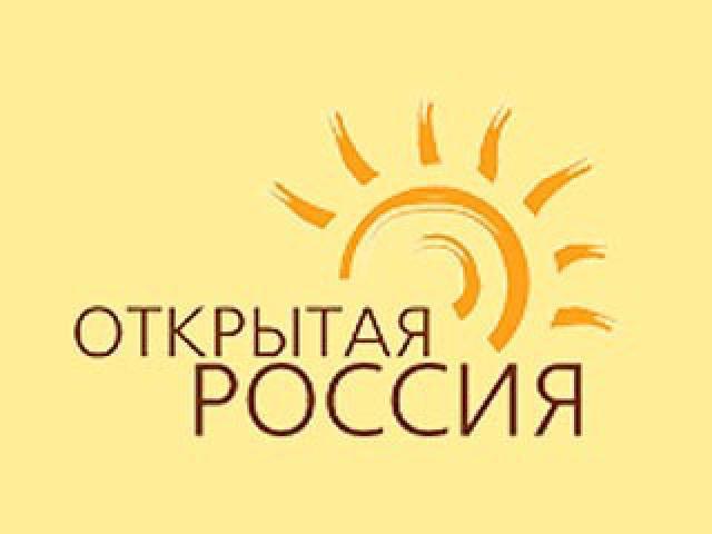 «Открытая Россия» Ходорковского согласовала акции против выдвижения Владимира Путина в11 городах