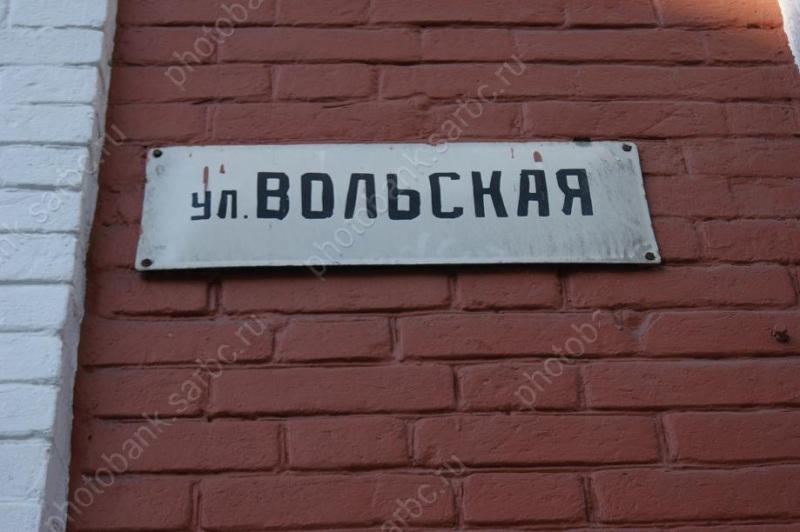 ВСаратове на3 ночи перекроют Вольскую