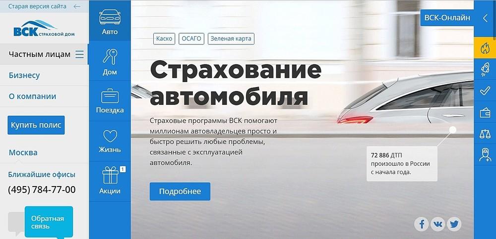 Онлайн страхование осаго макс официальный сайт