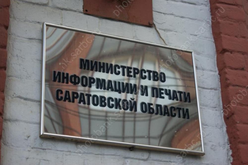 Общероссийский народный фронт назвал самое информационно закрытое министерство регионального руководства