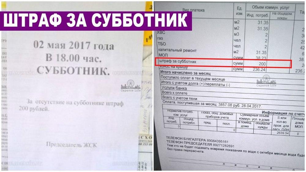 Граждан дома вСаратове оштрафовали из-за неявки насубботник