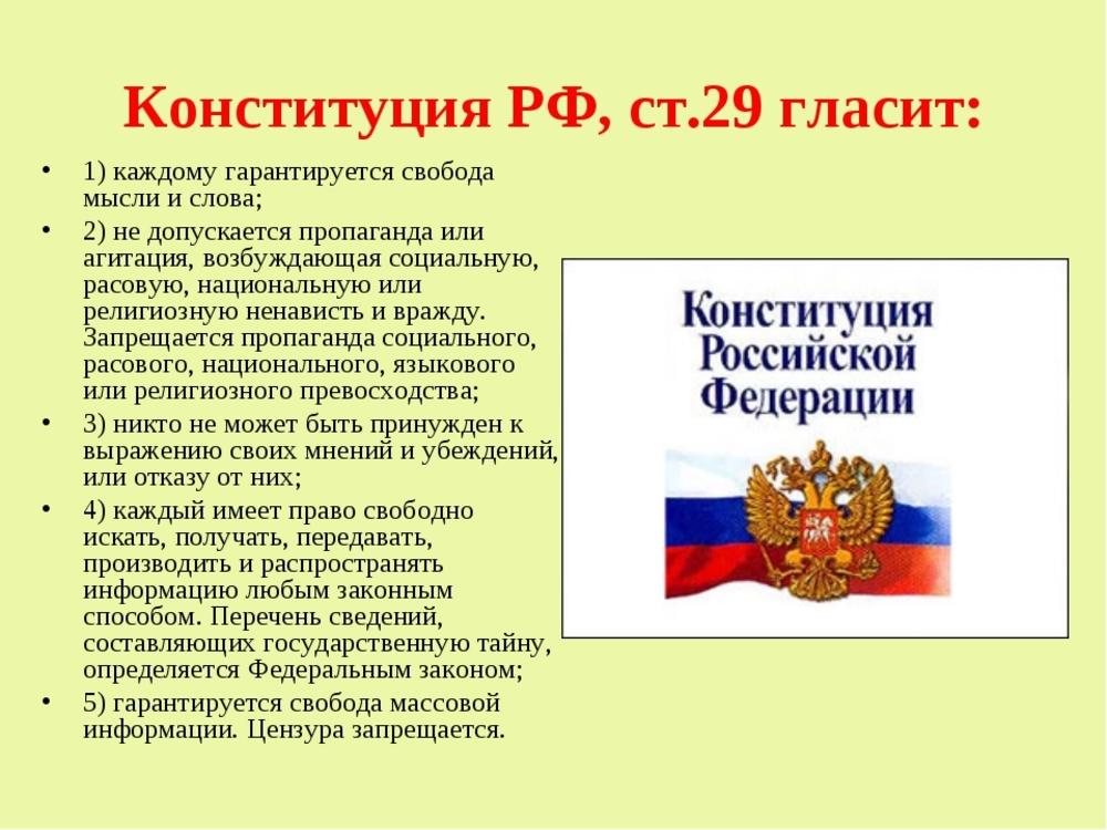 конституция рф законы название дата пункт телефоны, часы работы
