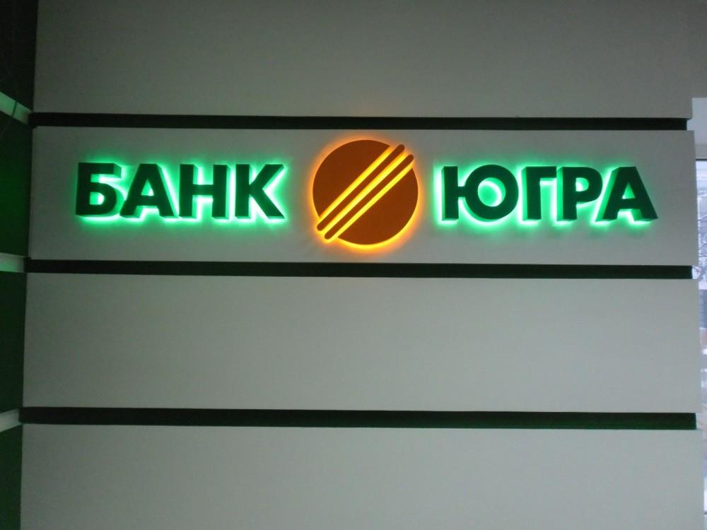 ЦБввёл для банка «Югра» мораторий навыплаты